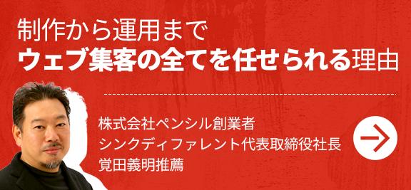 制作から運用までウェブ集客の全てを任せられる理由:師匠・覚田さんに推薦をいただきました
