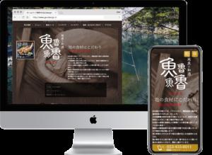 ホームページ制作実績<br>魚魯魚魯さま