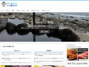 ホームページ制作実績<br />we love 静岡