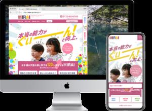 ホームページ制作実績<br />幼児教育のMIRAI