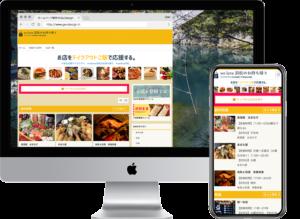 テイクアウト店舗を探す<br />『we love 浜松お持ち帰り』<br />を公開しました