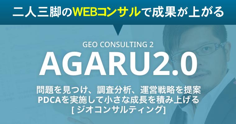 二人三脚のWEBコンサルで成果があがる「AGARU・アガル」