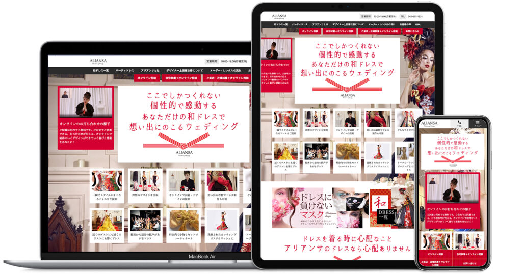 ホームページ制作実績:ファッション・アパレル