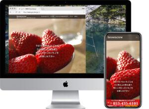 ホームページ制作実績<br />ブランド集客型サイト