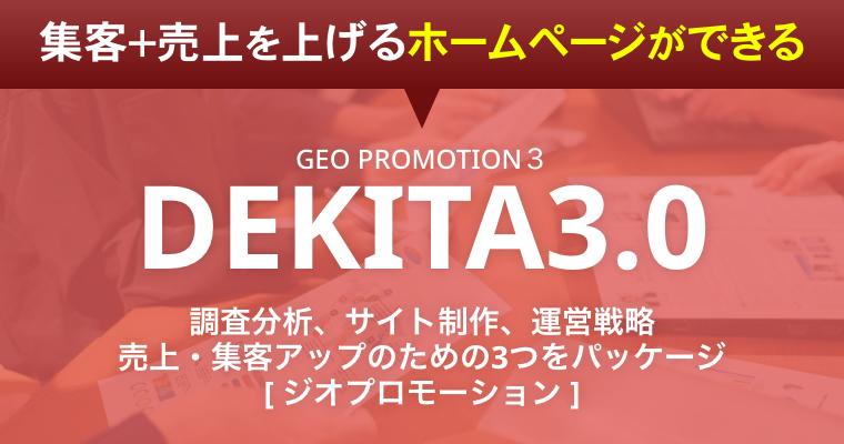 集客+売上を上げるホームページができる「DEKITA・デキタ」