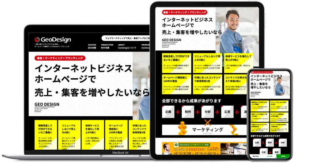 ホームページ制作のGeoDesign