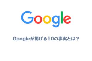 Googleが望む<br />SEO上位表示の極意とは!?