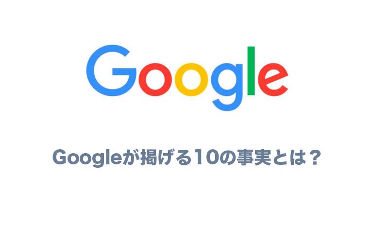 Googleが望むSEO上位表示の極意とは!?