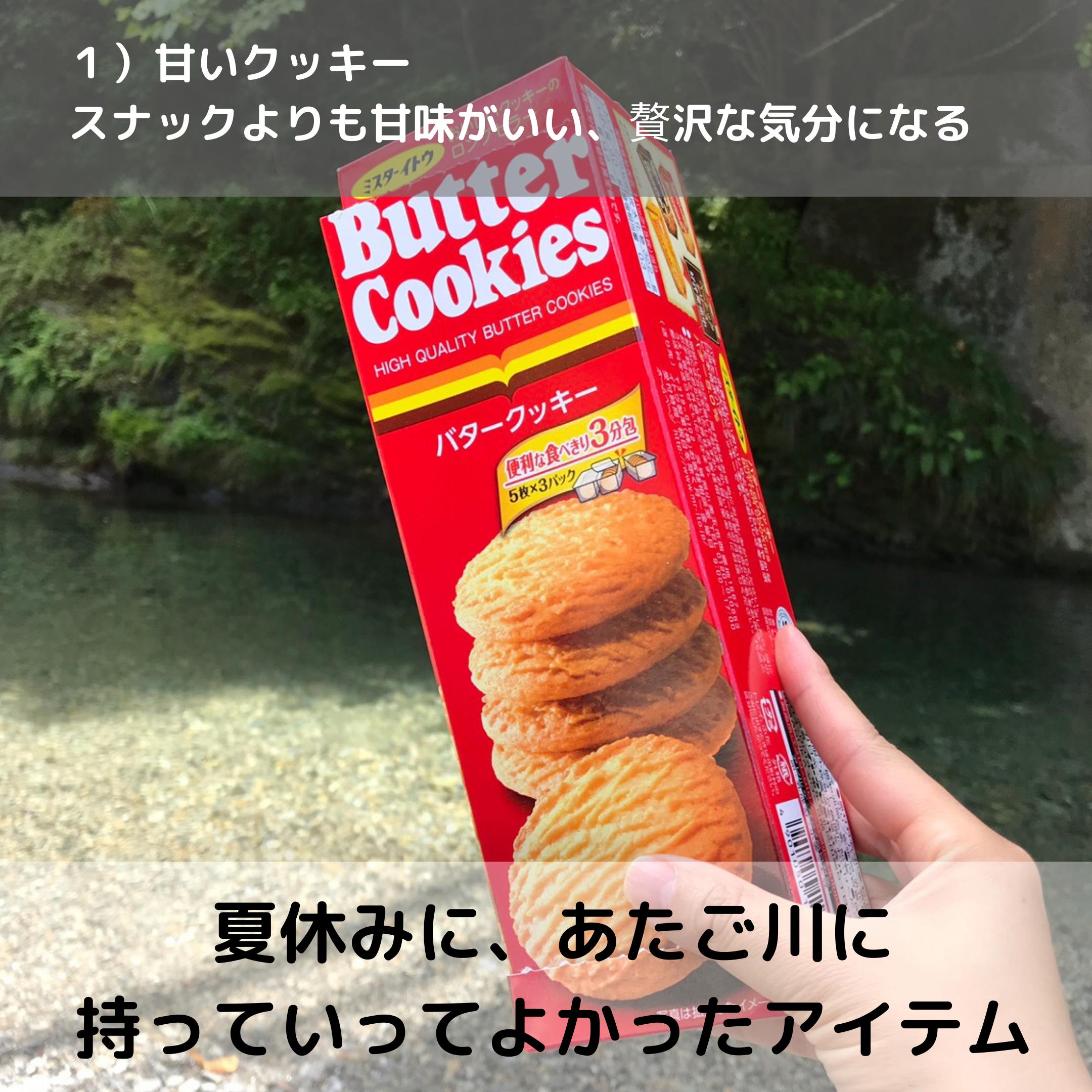 あたご川に持っていってよかったアイテム:甘いクッキー