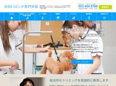 ホームページ制作実績:浜松トリミング専門学院
