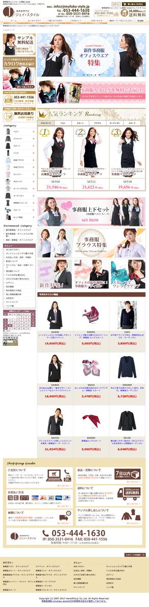 ホームページ制作実績:事務服販売のj-style