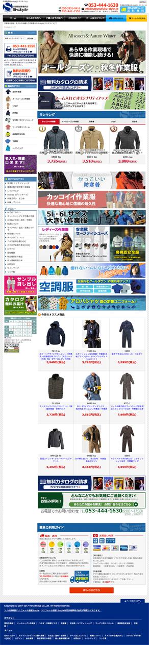 ホームページ制作実績:作業服販売のs-style