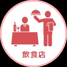 飲食店向け集客ホームページ制作
