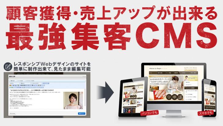 リアル店舗向け最強CMSホームページ制作システム