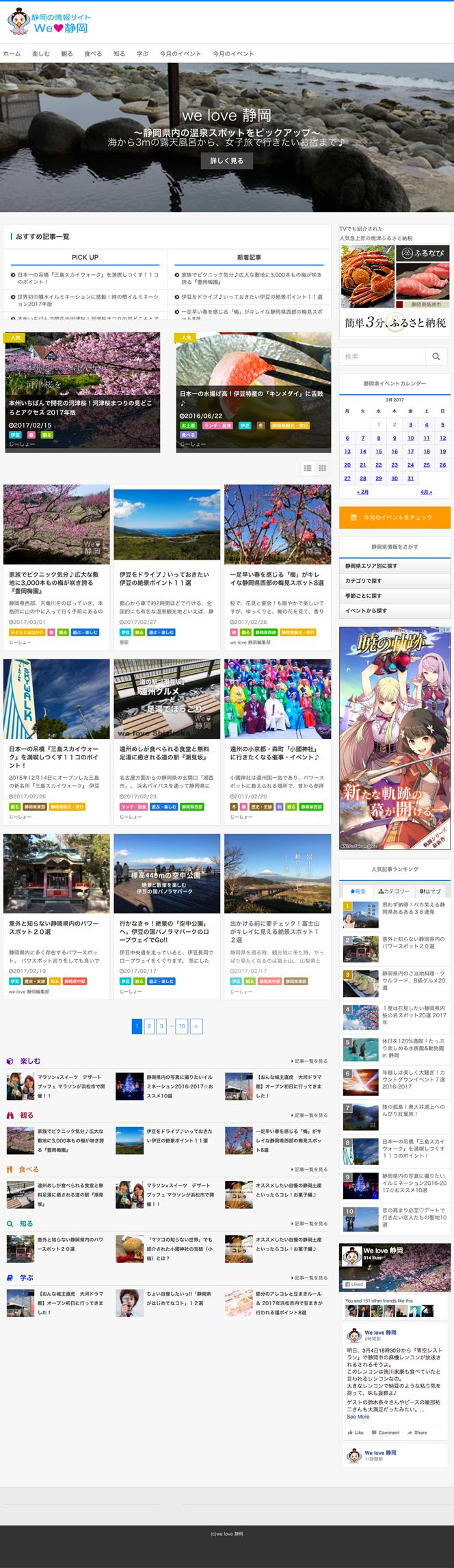ホームページ制作実績:オウンドメディア we love 静岡