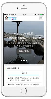 スホマ最適化:オウンドメディア we love 静岡