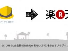EC-CUBEから楽天へ商品を一括登録するプラグイン「楽天用CSV出力」
