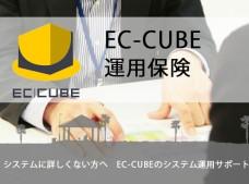 EC-CUBE運用保険