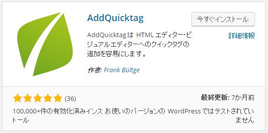 AddQuicktag1