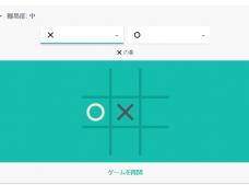 google_game1