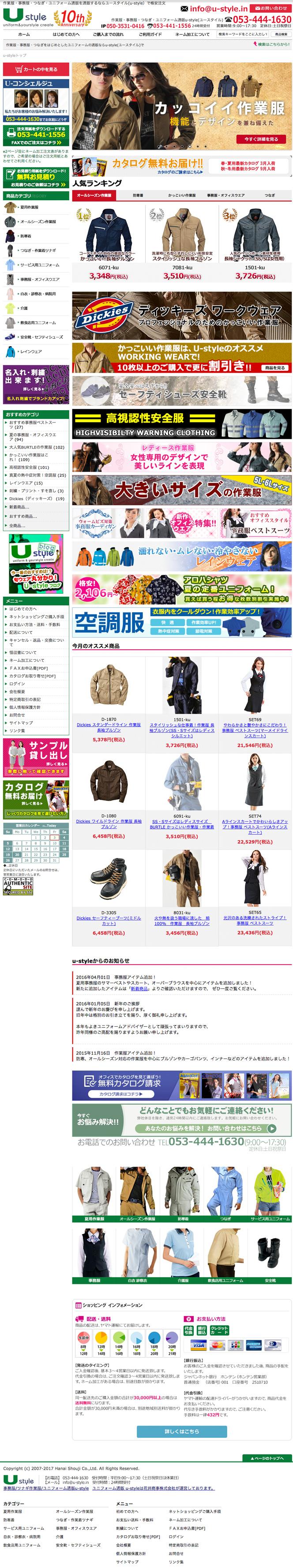 ホームページ成功実績:作業服通販 U-style