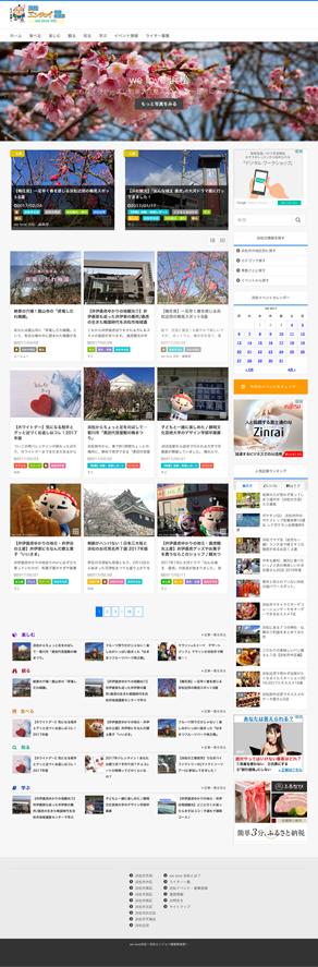 ホームページ成功実績:浜松市の情報サイト『we love 浜松』
