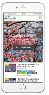 スマホ最適化:浜松市の情報サイト『we love 浜松』