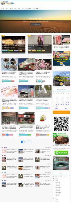 地域メディア we love 浜松