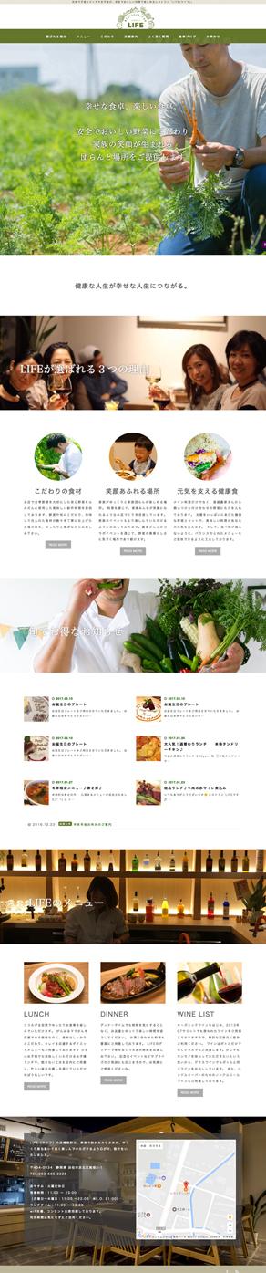ホームページ成功実績:レストランLIFE