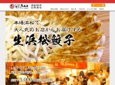 ホームページ制作実績:たんとの浜松餃子通販