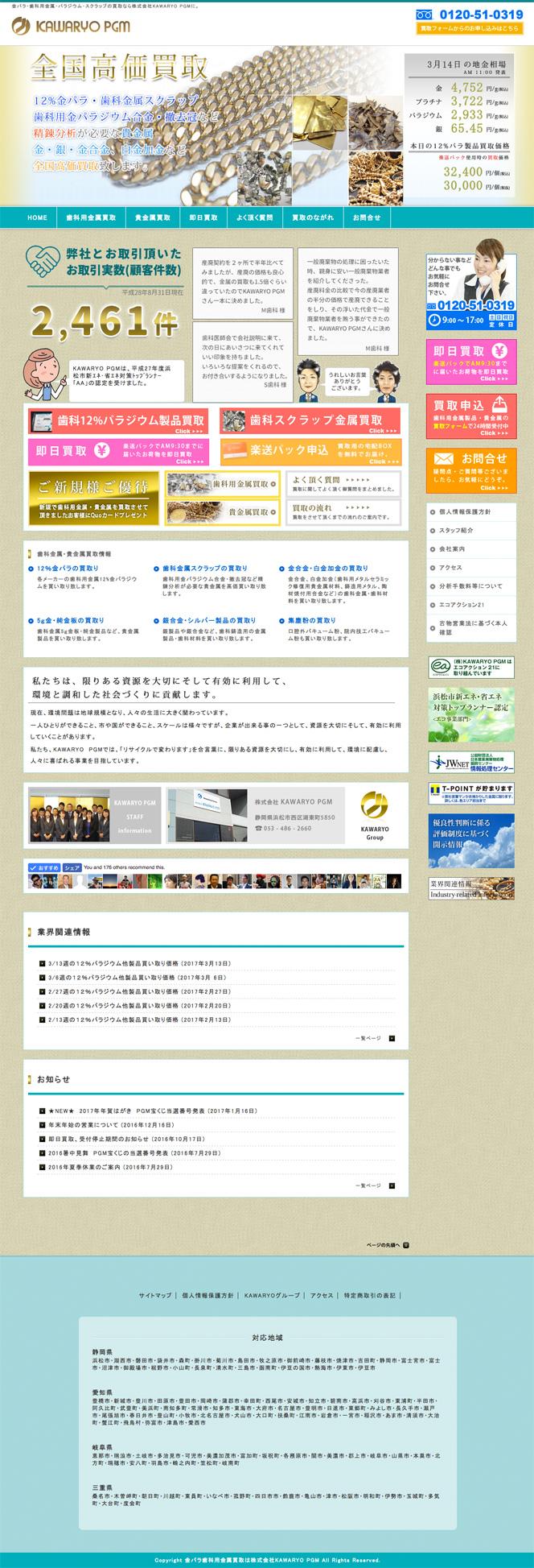 ホームページ成功実績:貴金属・歯科金属買取のKAWARYO PGM