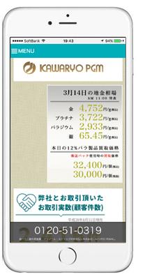 スマホ最適化:貴金属・歯科金属買取のKAWARYO PGM