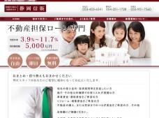 ホームページ制作実績:不動産担保ローンの静岡信販さま