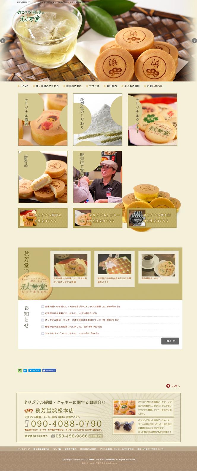 ホームページ制作実績:プリント饅頭の秋芳堂