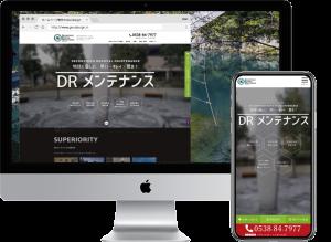 ホームページ制作実績<br />サービスサイト構築