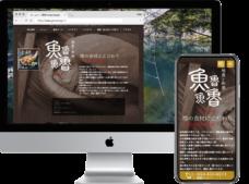 魚魯魚魯のホームページ制作