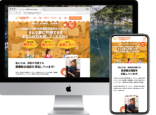 ホームページ制作実績:元気堂人材募集ホームページ
