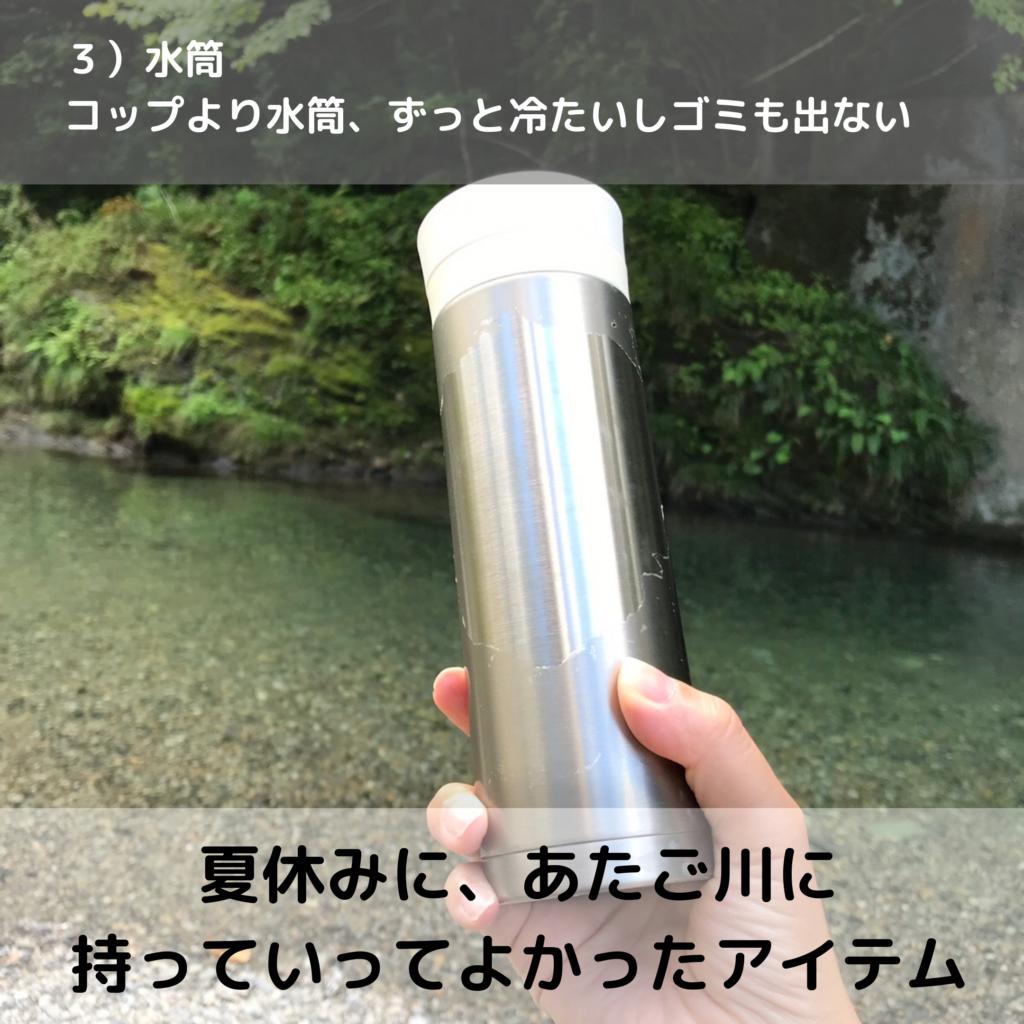あたご川に持っていってよかったアイテム:水筒
