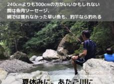 あたご川に持っていってよかったアイテム:釣竿