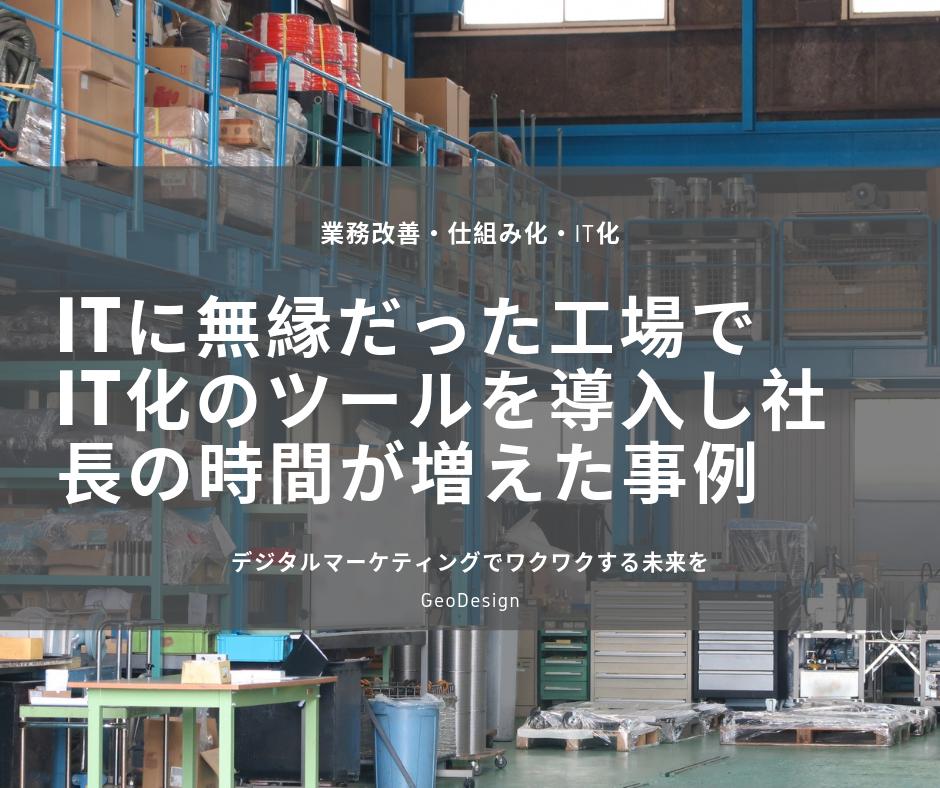 ITに無縁だった工場で IT化のツールを導入し社長の時間が増えた事例
