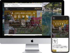 ホームページ制作実績<br />ブランド型集客サイト
