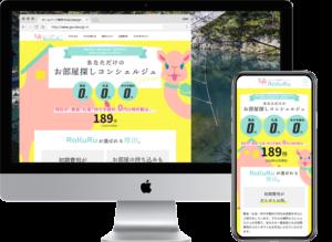 ホームページ制作実績<br />静岡に特化したお部屋探しRaKuRu