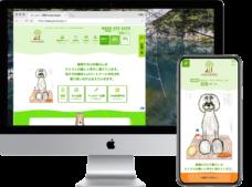 浜松家畜病院ホームページ