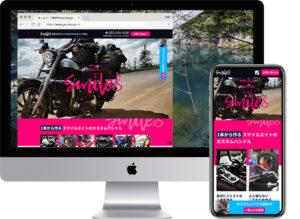 ホームページ制作実績<br />ブランド型受注サイト