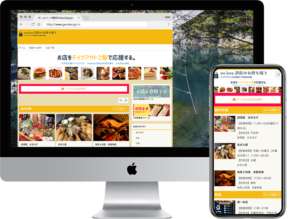 テイクアウト店舗を探す『we love 浜松お持ち帰り』を公開しました