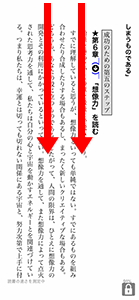 iphoneで読書(読み上げ機能)