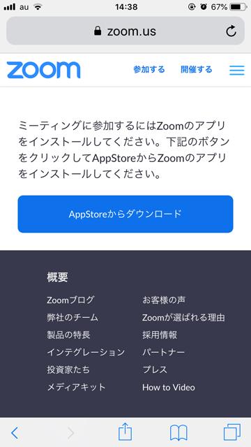 zoomの利用準備